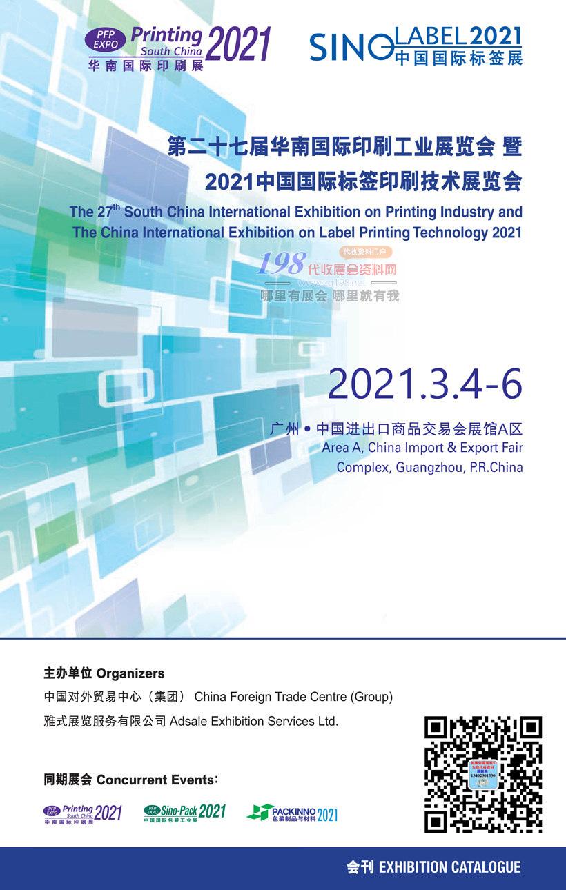 2021广州中国国际标签印刷技术展、华南标签展-展会会刊