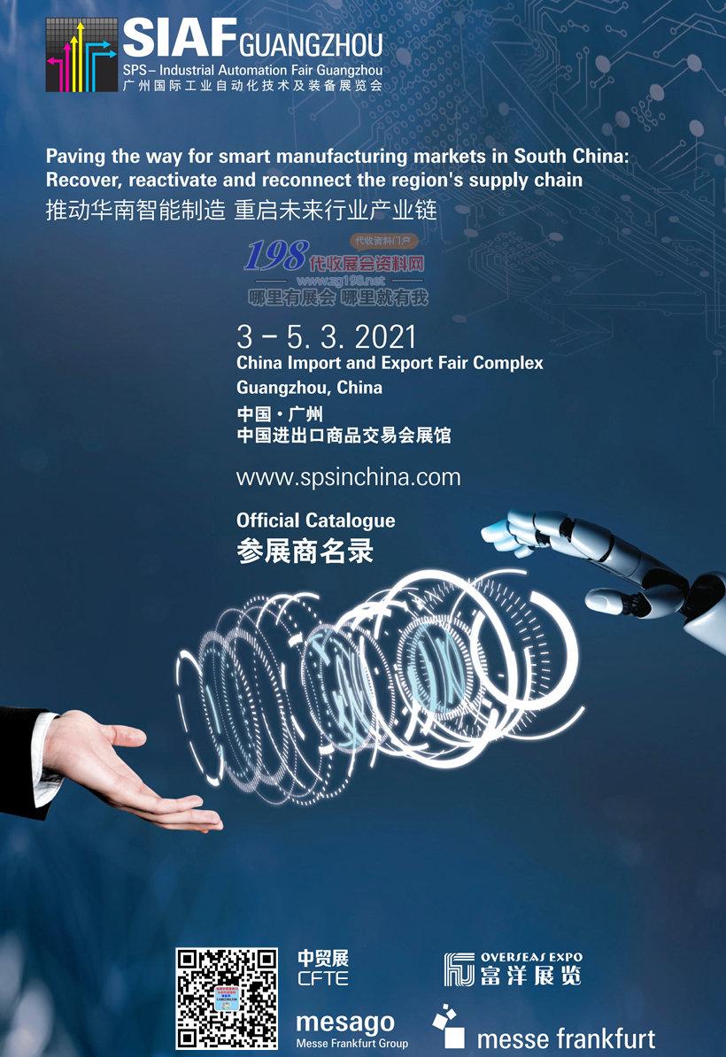 2021 SIAF广州国际工业自动化技术及装备展会刊