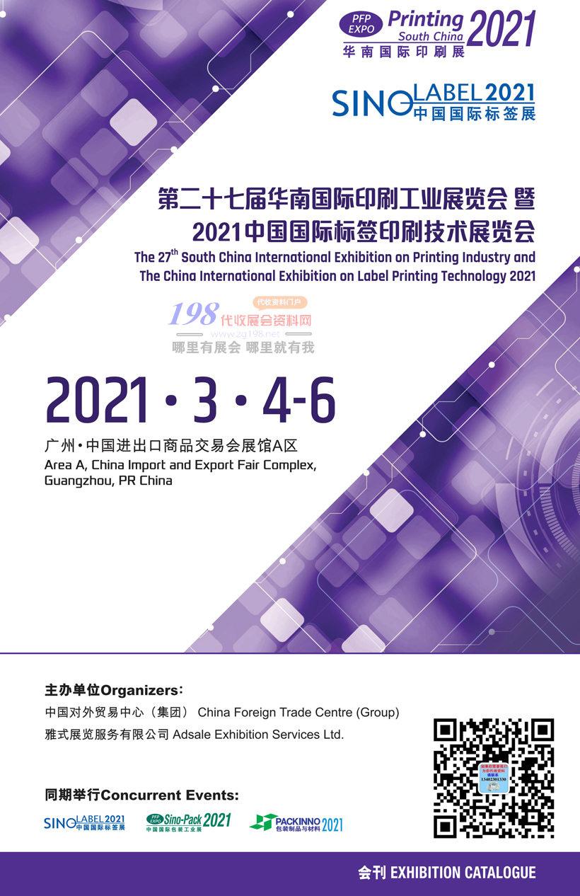 2021广州第二十七届华南国际印刷工业展览会展会会刊