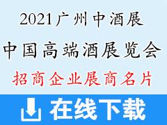 2021广州中酒展、中国高端酒展览会展商名片