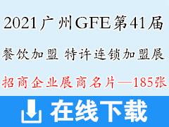 2021 广州GFE第41届餐饮加盟、特许连锁加盟展展商名片