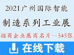 2021 SIAF广州国际智能制造系列工业展-广州模具展、3D打印展、铸造压铸锻压工业展、自动化技术及装备、工业机器人、工业自动化工厂装备展商名片