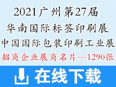 2021广州华南国际印刷展、华南国际标签展、中国国际包装印刷工业展展商名片