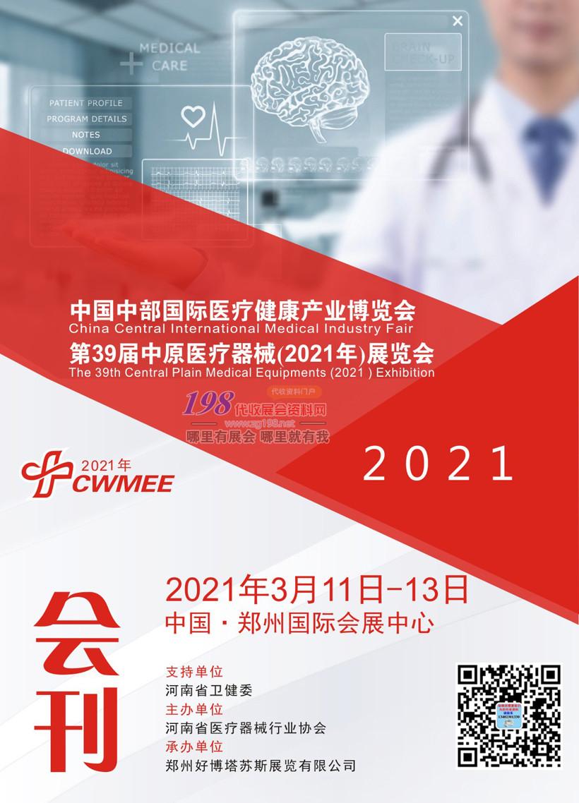 2021郑州第39届中原医疗器械展 医疗展-展会会刊