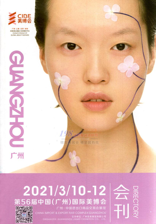 2021年3月广州美博会 第56届广州国际美博会展会会刊