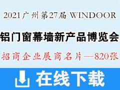 2021广州WINDOOR第27届铝门窗幕墙新产品博览会展商名片
