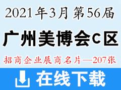 2021年3月第56届广州国际美博会 广州美博会C区展商名片-207张