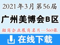 2021年3月第56届广州国际美博会 广州美博会B区展商名片-560张
