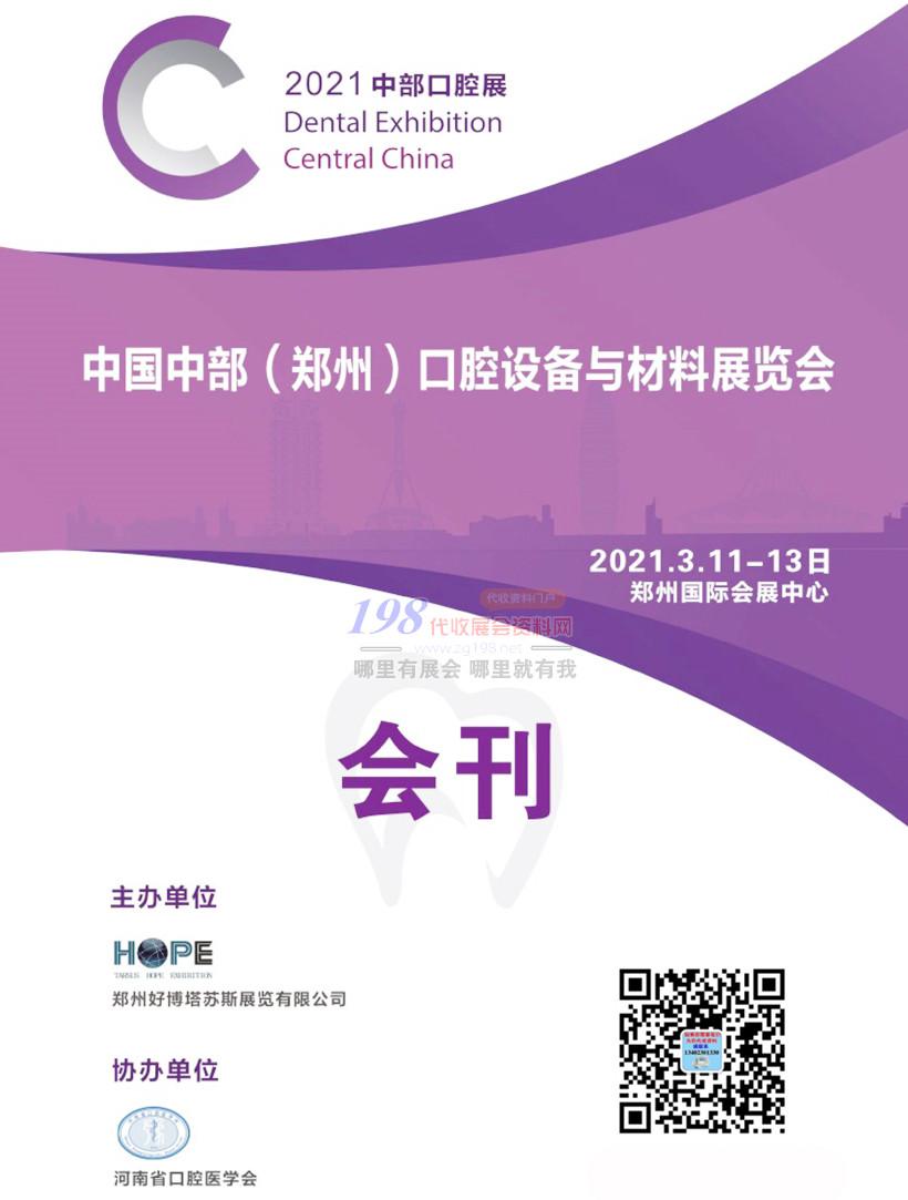 2021中国中部郑州口腔设备与材料展会刊 口腔展会刊