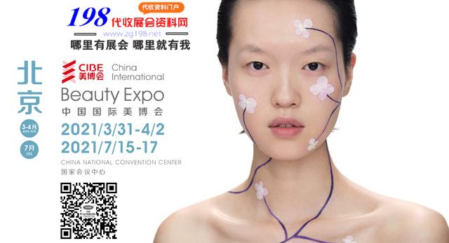 2021第25届中国(北京)国际美博会 北京美博会