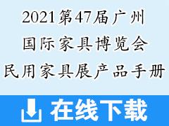 2021年第47届广州国际家具博览会民用家具展新产品手册+展商名录