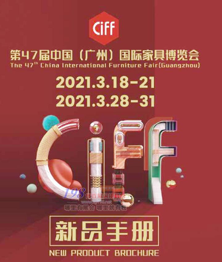 第47届广州国际家具博览会民用家具展展商名录+产品
