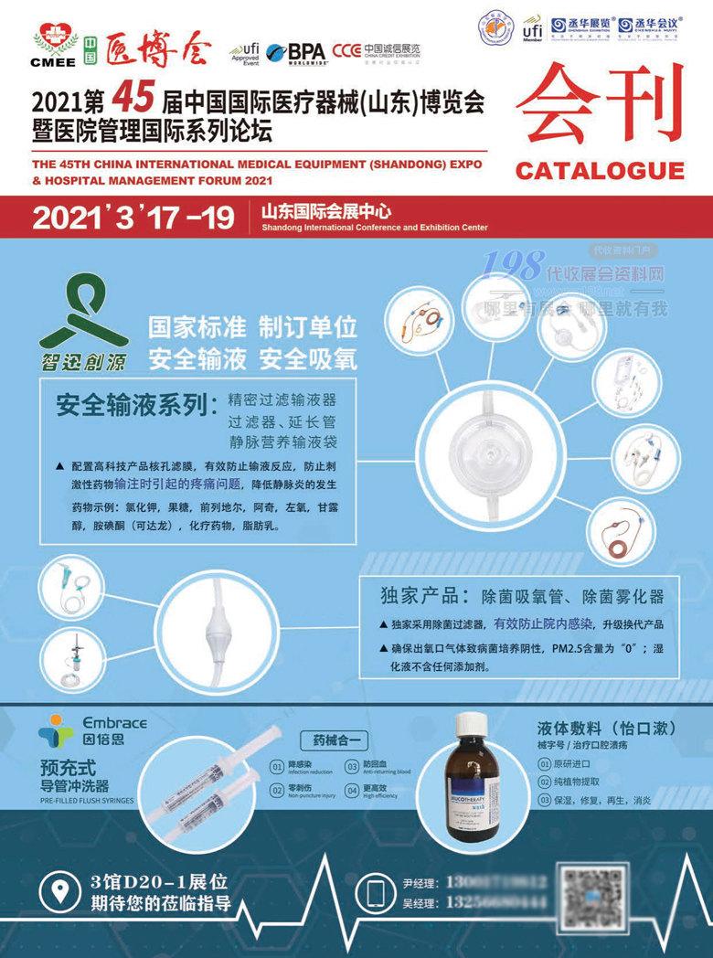 2021CMEE医博会会刊 第45届中国国际医疗器械(山东)博览会会刊—展商名录