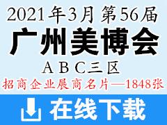 2021年3月第56届广州国际美博会 广州美博会ABC三大展区展商名片-1848张