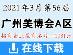 2021年3月第56届广州国际美博会 广州美博会A区展商名片-1081张
