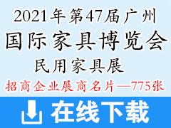 2021年第47届广州国际家具博览会民用家具展—展商名片【775张】