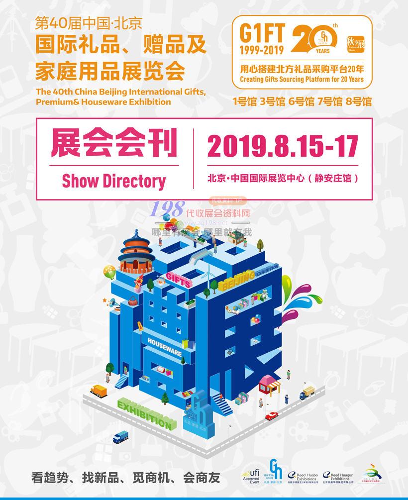 2019第40届中国北京国际礼品、赠品及家庭用品展览会会刊