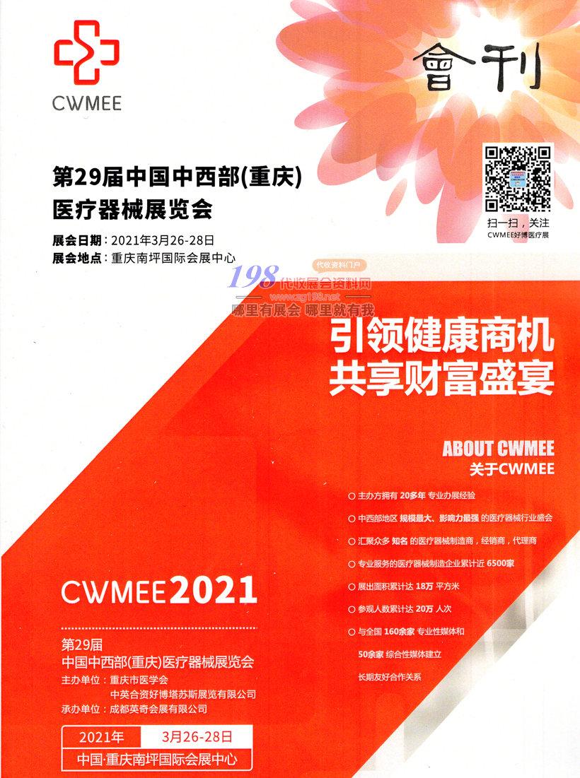 2021第二十九届中西部(重庆)医疗器械展览会展会会刊—展商名录
