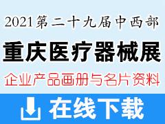 2021第二十九届中西部(重庆)医疗器械展览会产品画册资料与展商名片
