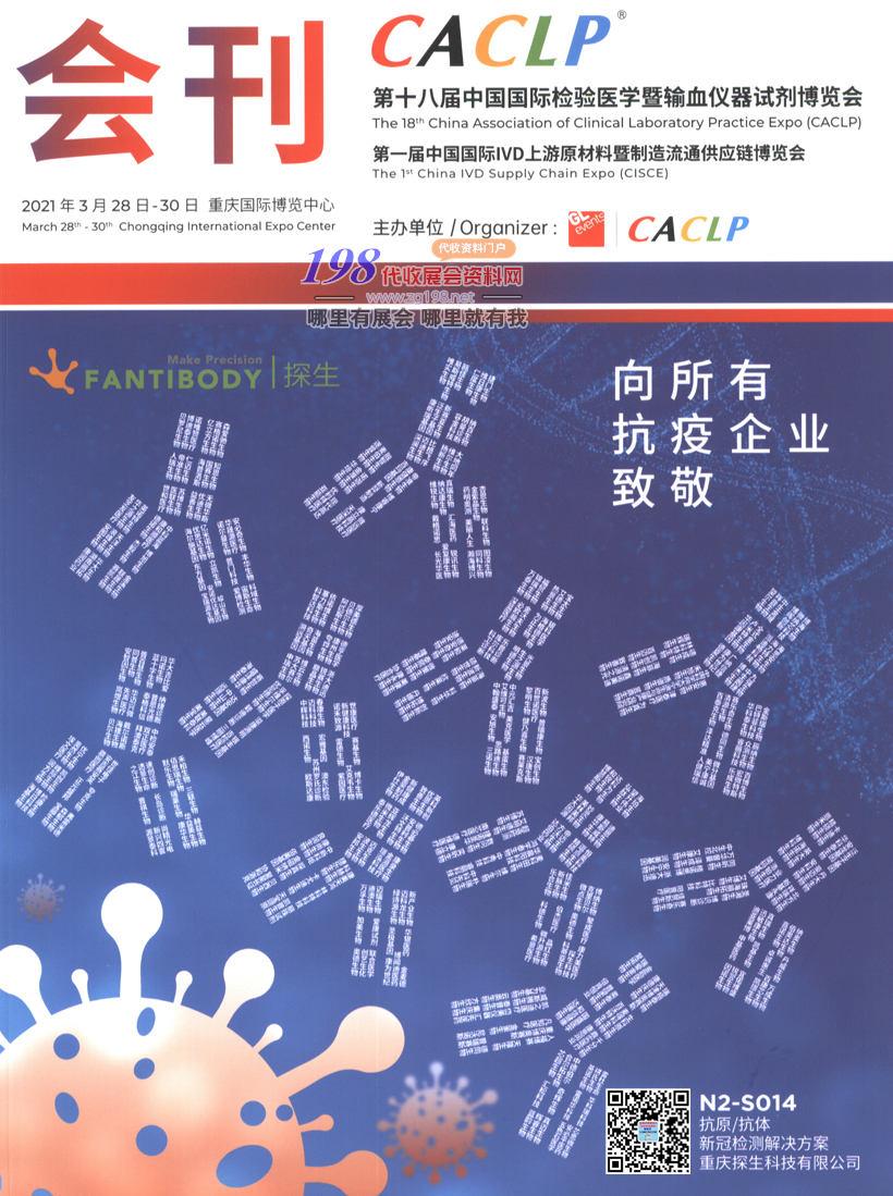 2021 CACLP重庆第十八届中国国际检验医学暨输血仪器试剂博览会展会会刊 CACLP会刊 医疗器械