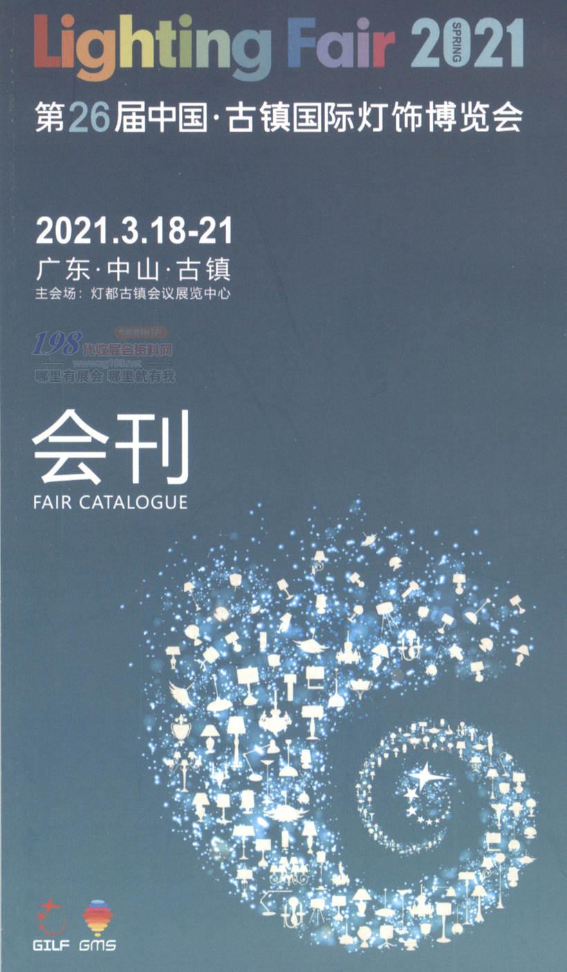2021广东中山第26届中国古镇国际灯饰博览会展会会刊