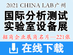 2021 CHINA LAB广州国际分析测试及实验室设备展览会暨技术研讨会展商名片