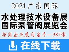 2021广东国际水处理技术与设备展 广东国际泵管阀展览会展商名片 广东水展展商名片