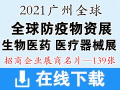 2021广州全球生物医药 医疗器械创新技术展 全球防疫物资采购交易会展商名片