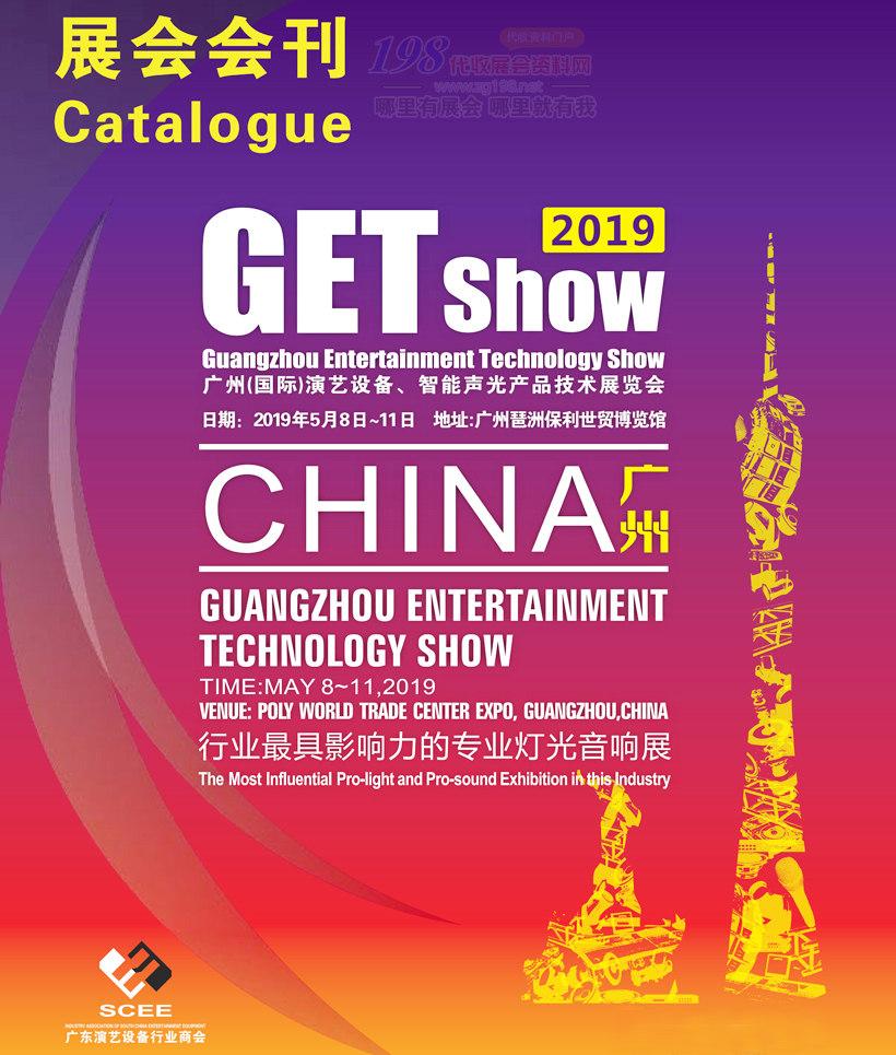 2019 广州(国际)演艺设备、智能声光产品技术展览会