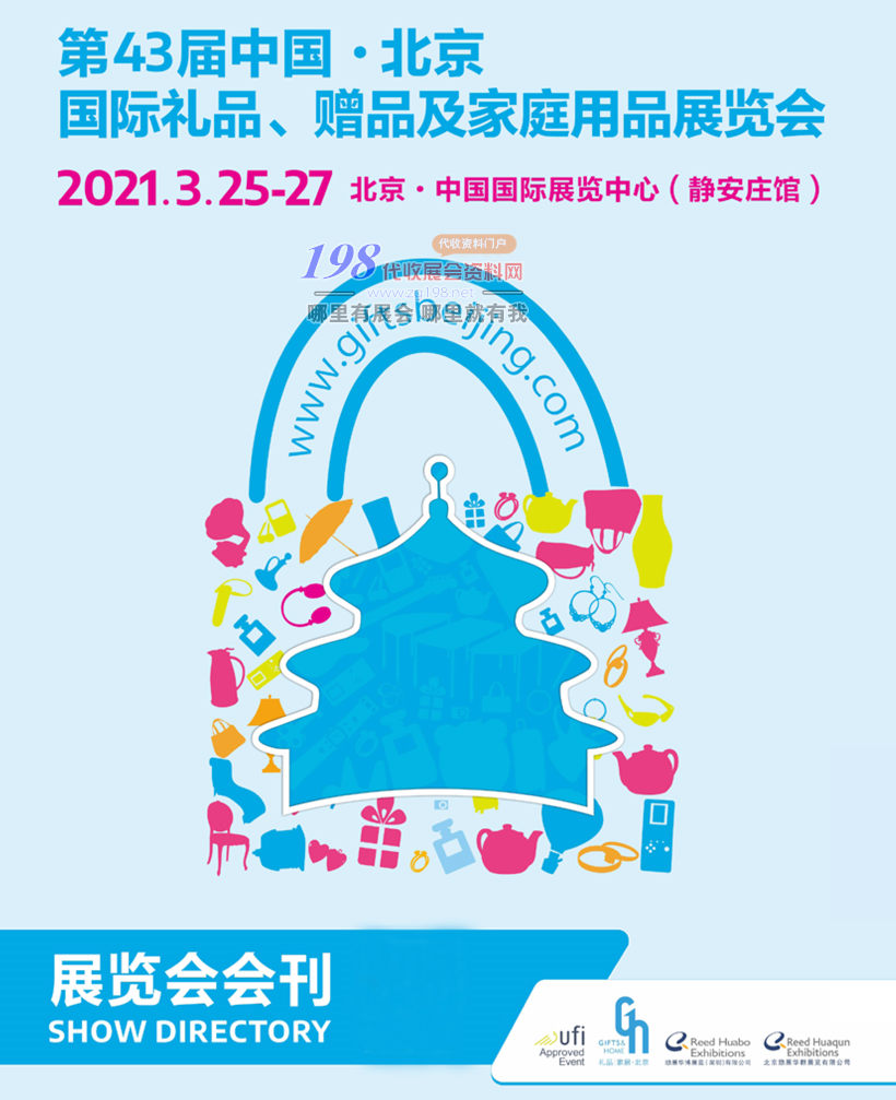 2021第43届中国北京国际礼品赠品及家庭用品展览会