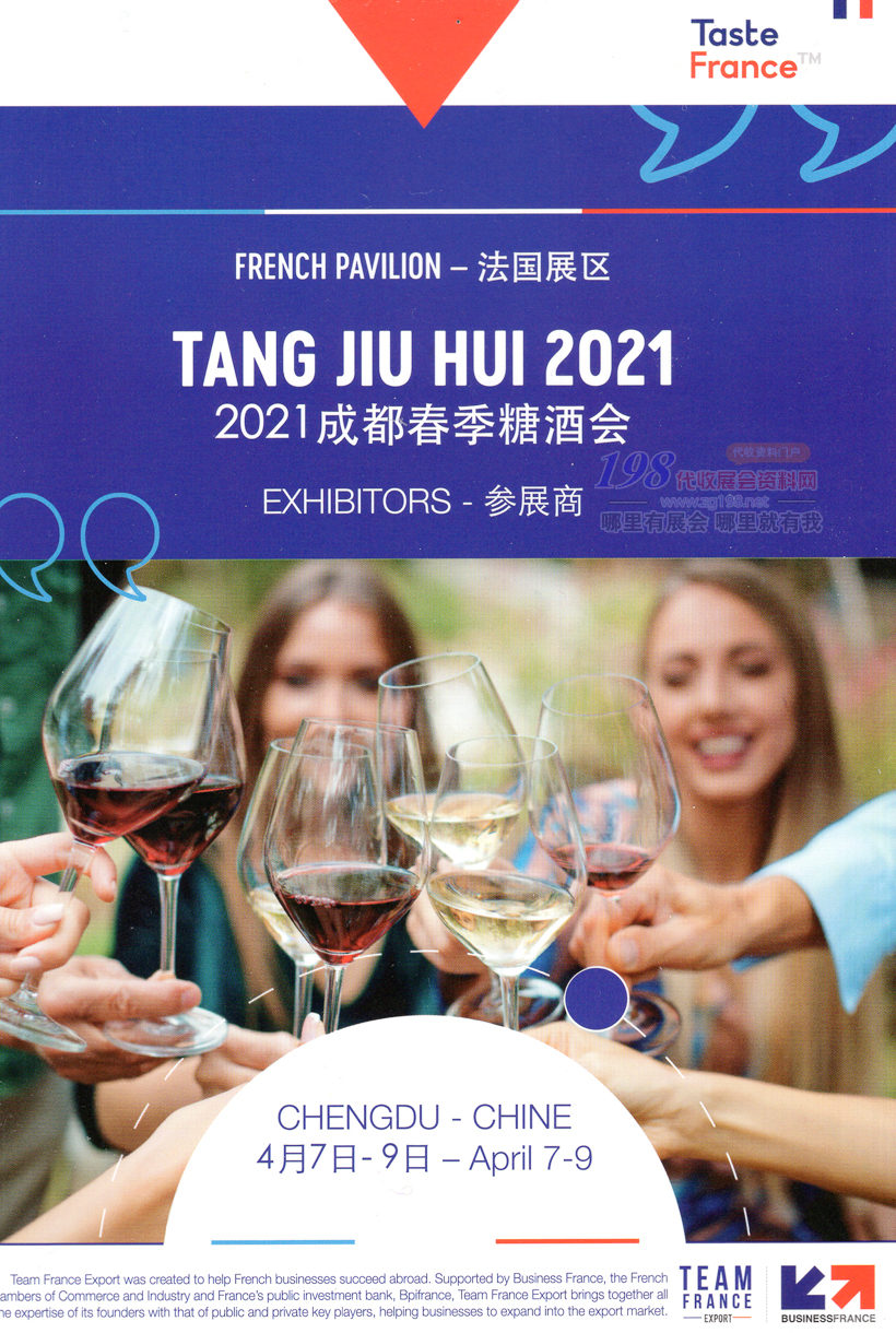 2021第104届成都春季糖酒会法国展区参展商名录 葡萄酒及国际烈酒展商名录
