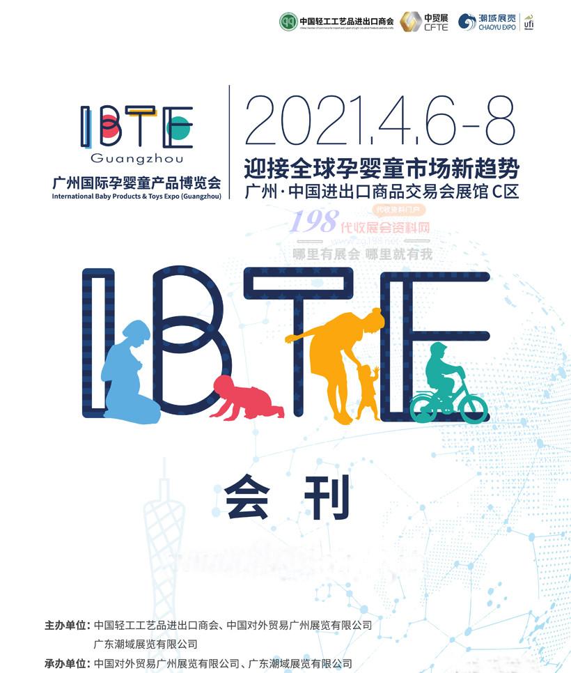 2021广州IBTE国际孕婴童产品博览会、童博会会刊