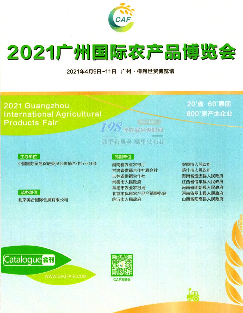 2021广州国际农产品博览会会刊