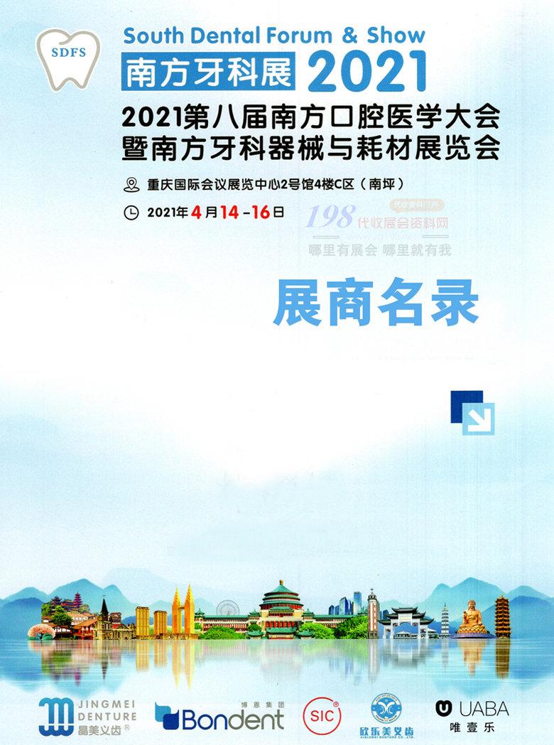 2021重庆南方口腔医学大会暨南方牙科器械与耗材展览会展会会刊