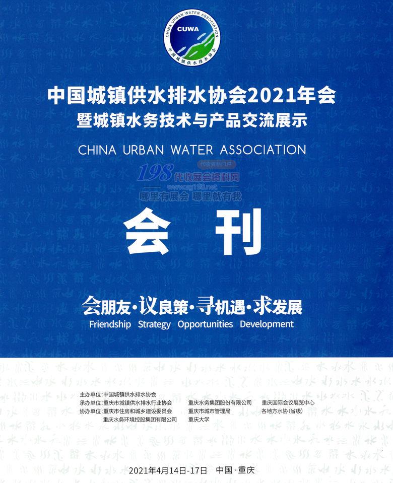 2021重庆中国城镇供水排水协会年会暨城镇水务技术与产品交流展会刊 水展会刊