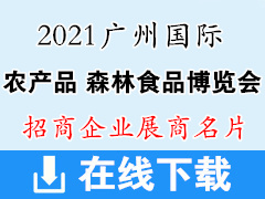 2021广州国际农产品、森林食品博览会展商名片  农博会展商名片