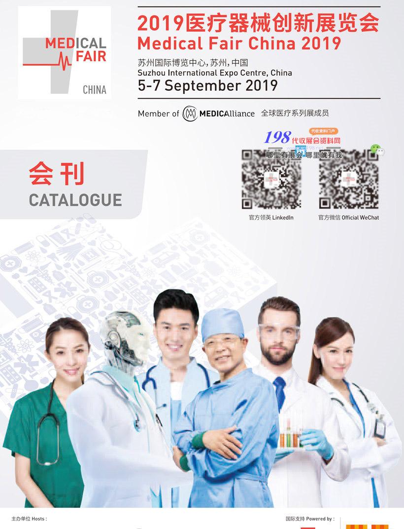 MFC 2019医疗器械创新展览会会刊