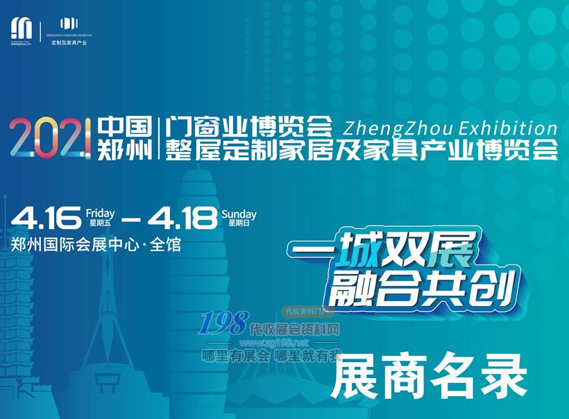 2021郑州整屋定制家居及家具门窗产业博览会