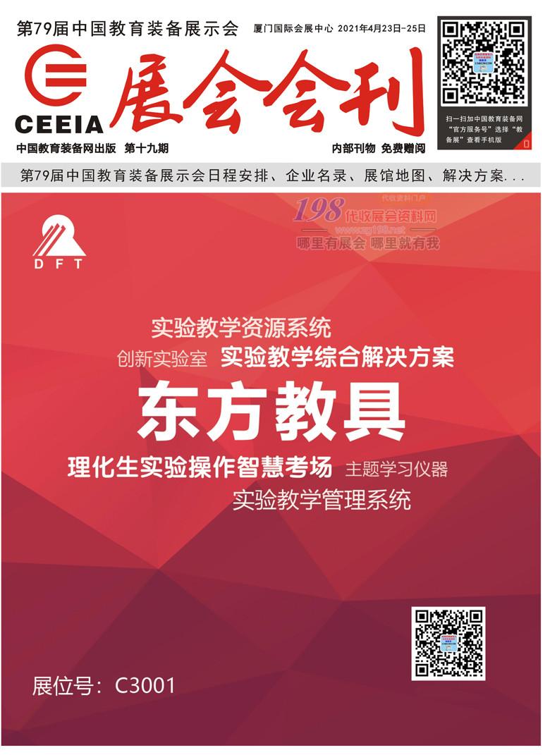 【全套二本】2021厦门第79届中国教育装备展示会会务名录+会刊全套二本—展商名录
