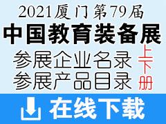 2021厦门第79届中国教育装备展企业名录与参展产品目录【上下两册】
