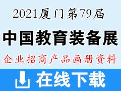 2021厦门第79届中国教育装备展企业招商产品彩页画册资料【13888份】