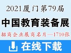 2021厦门第79届中国教育装备展示会展商名片1710张 79届教育展展商名片