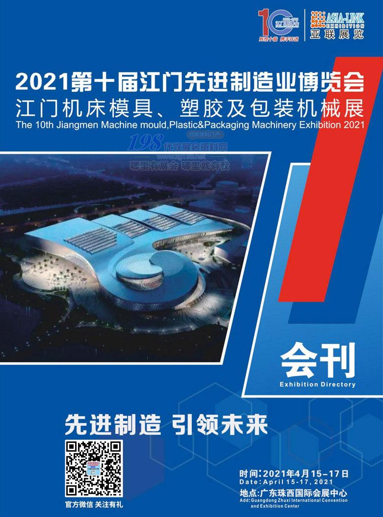 2021第十届江门先进制造业机床模具、塑胶及包装机械展览会展会会刊_001