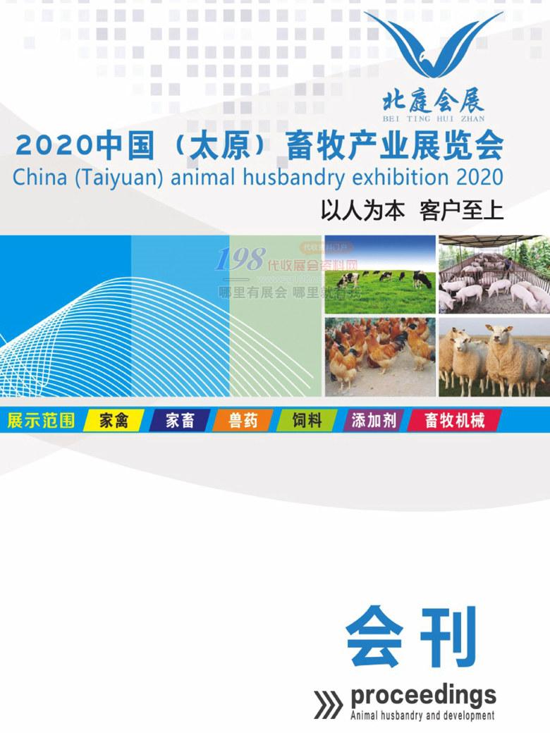 2020中国(太原)畜牧产业展览会