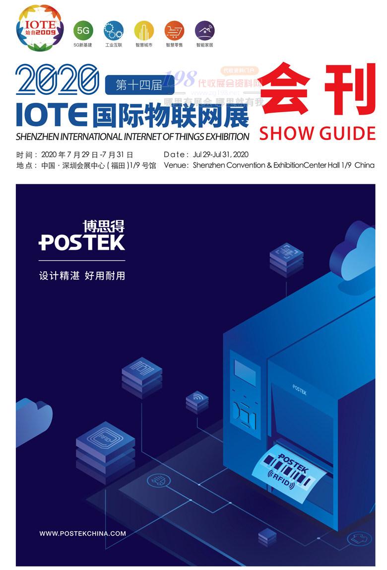 IOTE 2020深圳第十四届国际物联网展会会刊