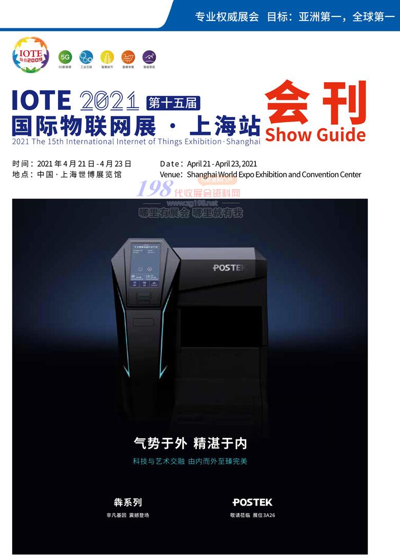 IOTE 2021上海第十五届国际物联网展会刊—展商名录