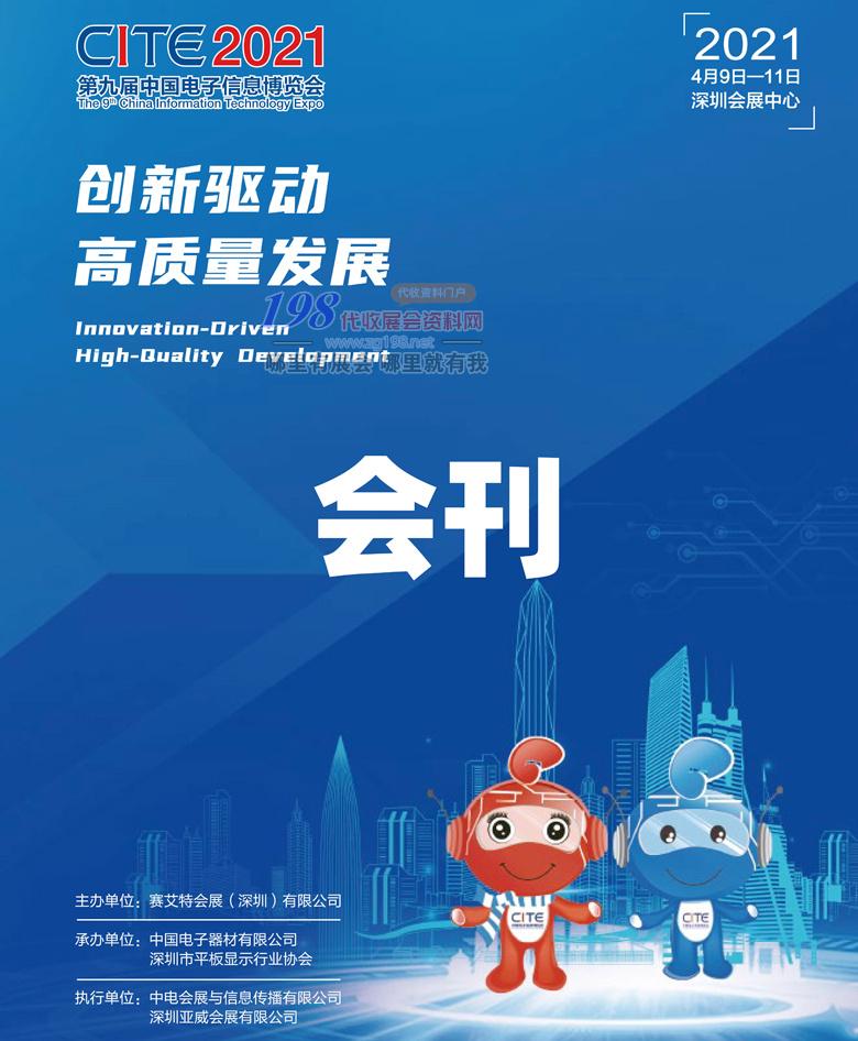 CITE 2021深圳电子展会刊 第97届中国电子展暨第九届申国电子信息博览会会刊—展商名录