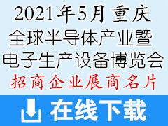2021重庆全球半导体产业暨电子生产设备博览会 中国智能汽车技术展展商名片