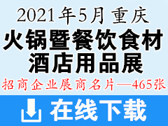 2021第九届重庆火锅展暨餐饮连锁加盟食材酒店用品展览会展商名片