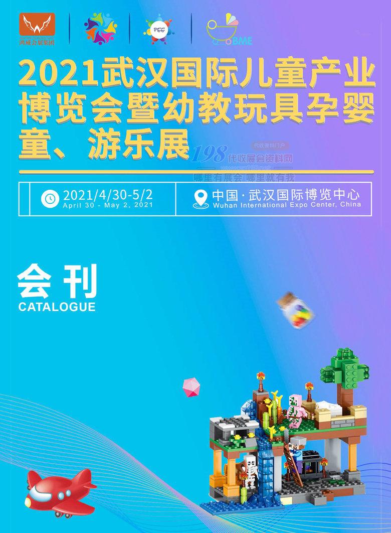 2021武汉国际儿童产业博览会暨幼教玩具孕婴童、游乐展会刊
